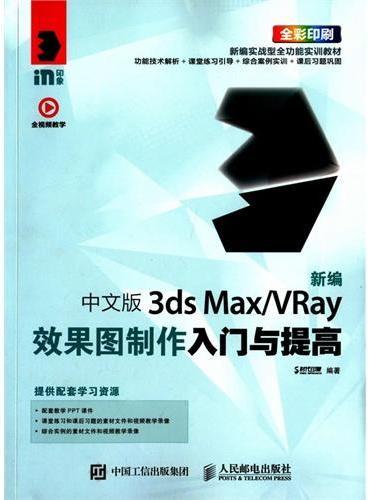 新编 中文版3ds Max/VRay效果图制作入门与提高