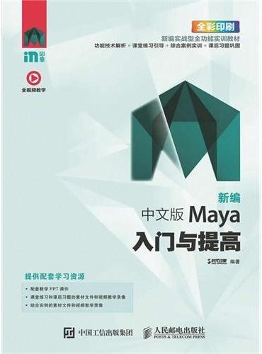 新编 中文版Maya入门与提高