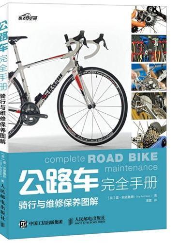 公路车完全手册——骑行与维修保养图解