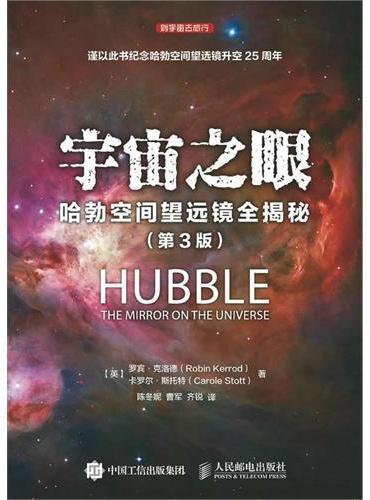 宇宙之眼 哈勃空间望远镜全揭秘(第3版)