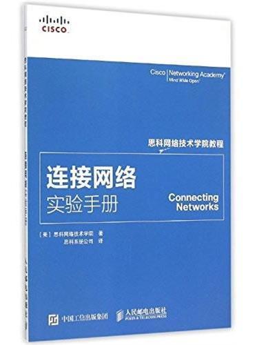思科网络技术学院教程 连接网络实验手册