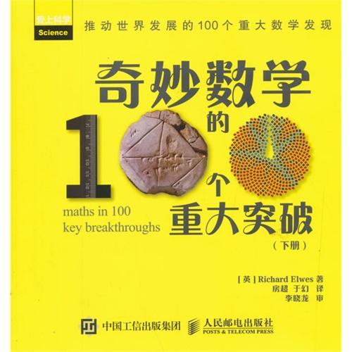 奇妙数学的100个重大突破(下册)