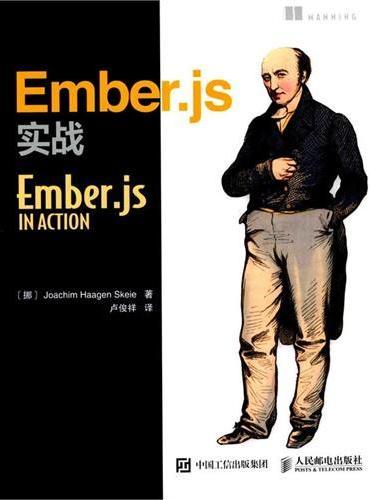 Ember.js实战