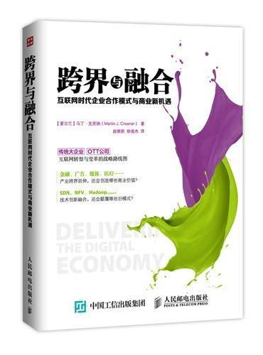 跨界与融合——互联网时代企业合作模式与商业新机遇