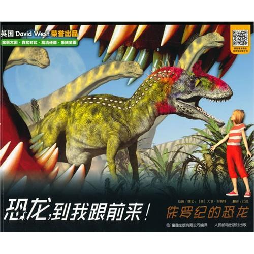 恐龙,到我跟前来!——侏罗纪的恐龙