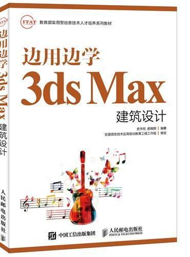 边用边学3ds Max建筑设计