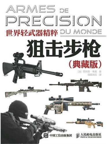 世界轻武器精粹——狙击步枪(典藏版)