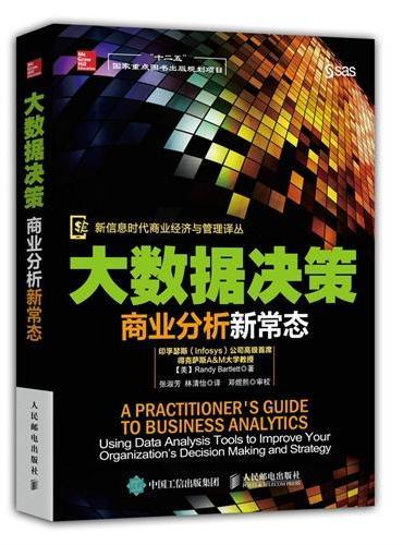 大数据决策:商业分析新常态