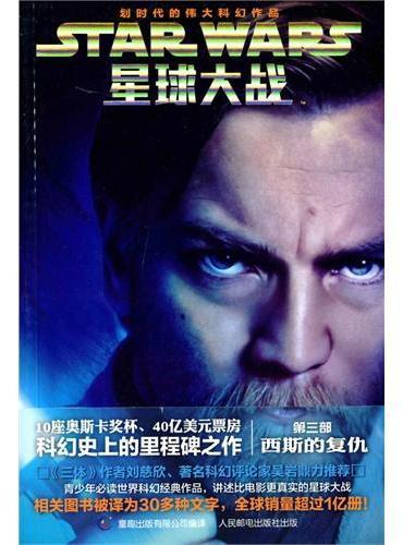 星球大战六部曲青少年小说—西斯的复仇(3)