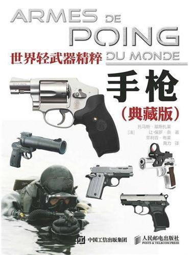 世界轻武器精粹——手枪(典藏版)