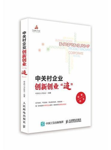 """中关村企业创新创业""""迹"""""""