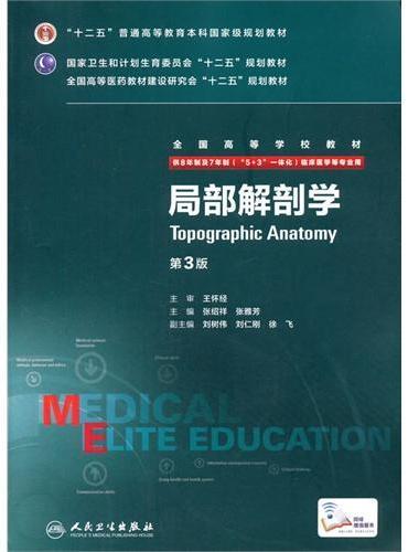 局部解剖学(第3版/八年制/配增值)
