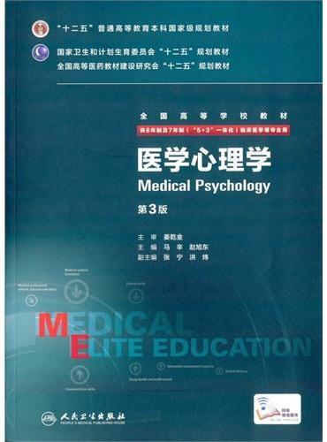 医学心理学(第3版/八年制/配增值)