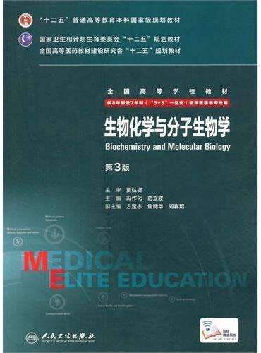 生物化学与分子生物学(第3版/八年制/配增值)