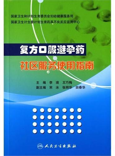 复方口服避孕药社区服务使用指南