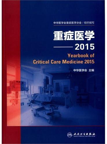 重症医学·2015