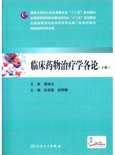 临床药物治疗学各论(下册)
