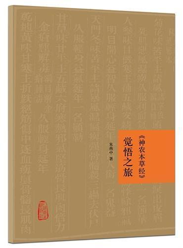 《神农本草经》觉悟之旅