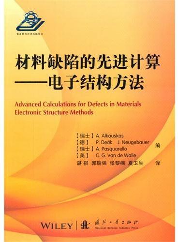 材料缺陷的先进计算电子结构方法