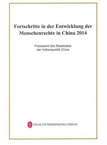 2014年中国人权事业的进展(德文版)
