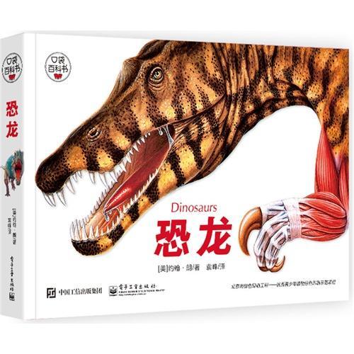 口袋百科书 恐龙 (全彩)
