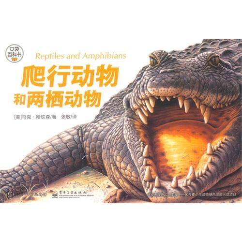 口袋百科书 爬行动物和两栖动物(全彩)