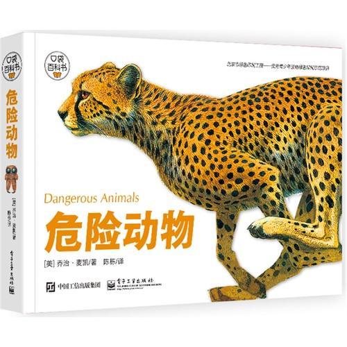 口袋百科书 危险动物(全彩)