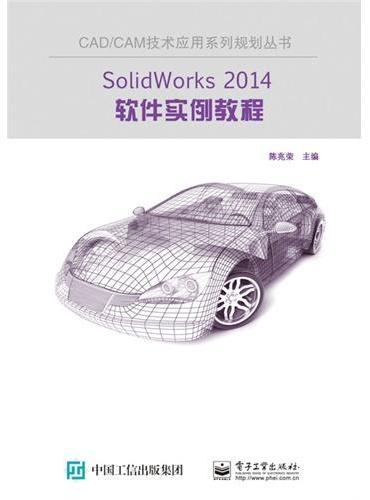 SolidWorks 2014软件实例教程