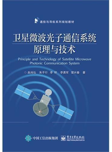 卫星微波光子通信系统原理与技术