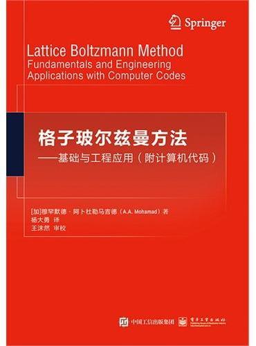 格子玻尔兹曼方法——基础与工程应用(附计算机代码)