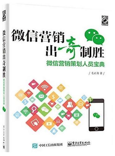 微信营销出奇制胜——微信营销策划人员宝典
