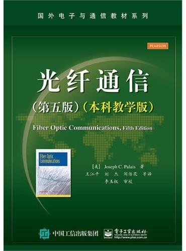 光纤通信(第五版)(本科教学版)