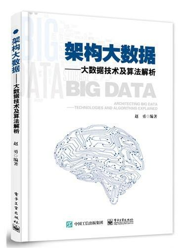 架构大数据——大数据技术及算法解析