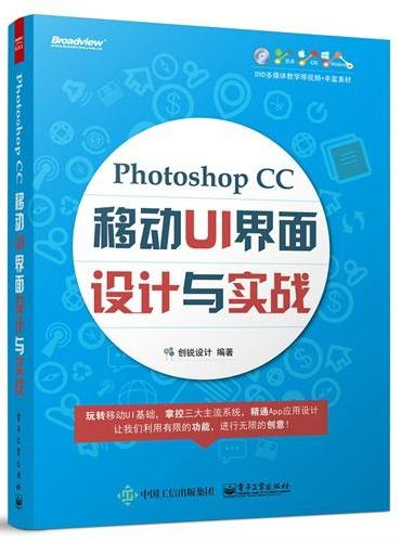 Photoshop CC移动UI界面设计与实战(含DVD光盘1张)(全彩)