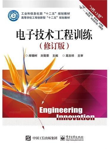 电子技术工程训练(修订版)