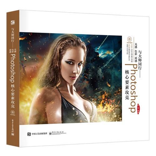 与大师同行——光感 色彩 质感Photoshop核心要素攻克(全彩)(含DVD光盘1张)