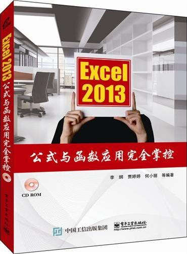 Excel 2013公式与函数应用完全掌控(含CD光盘1张)