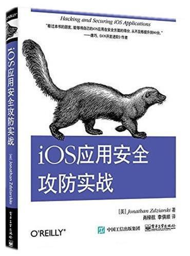 iOS应用安全攻防实战