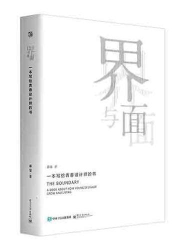 界与面  一本写给青春设计师的书(全彩)