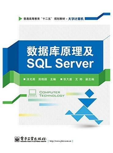 数据库原理及SQL Server