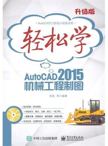 轻松学AutoCAD 2015机械工程制图(含DVD光盘1张)(双色)