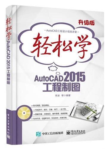 轻松学AutoCAD 2015工程制图(含DVD光盘1张)(双色)