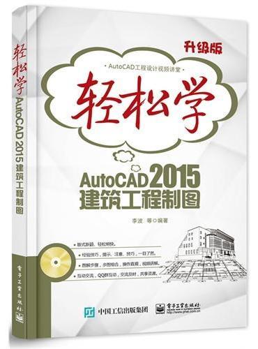 轻松学AutoCAD 2015建筑工程制图(含DVD光盘1张)(双色)