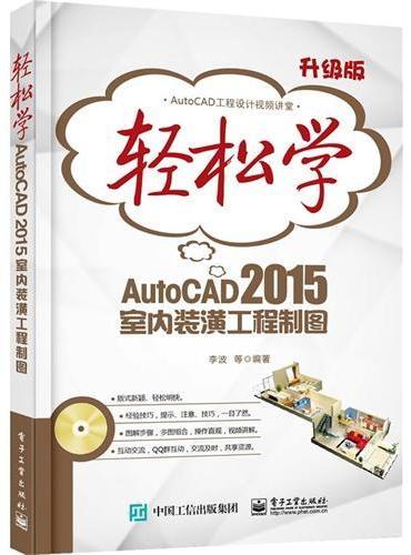轻松学AutoCAD 2015室内装潢工程制图(含DVD光盘1张)(双色)
