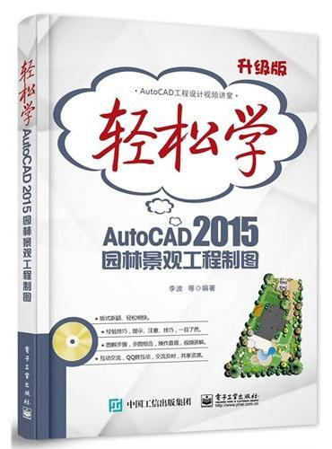轻松学AutoCAD 2015园林景观工程制图(含DVD光盘1张)(双色)