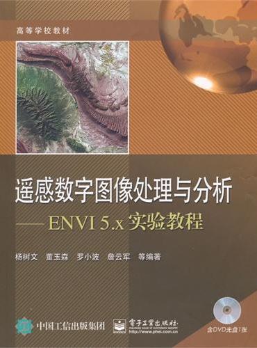 遥感数字图像处理与分析——ENVI 5.x实验教程(含DVD光盘1张)
