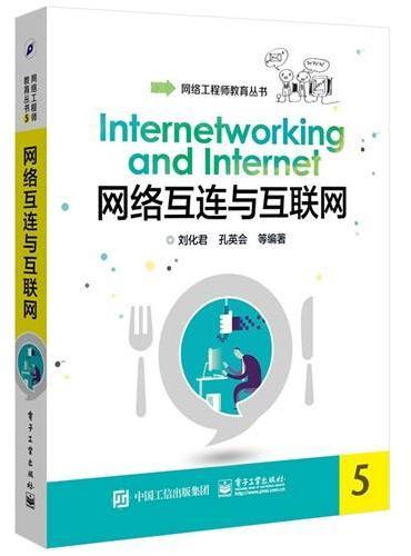 网络互连与互联网