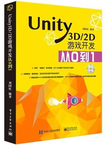 Unity3D/2D游戏开发从0到1(含DVD光盘1张)