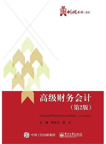 高级财务会计(第2版)