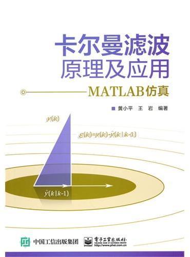 卡尔曼滤波原理及应用——MATLAB仿真